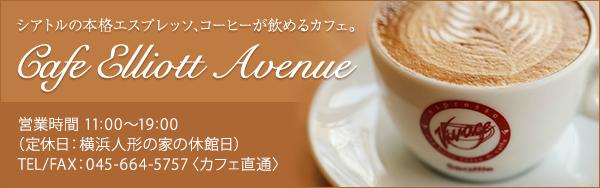 カフェへのリンクです。外部サイトへ移動します。