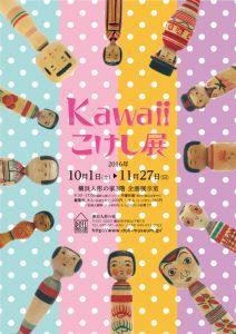kokeshi_omote
