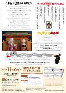 tongarashi_ura