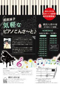 気軽なピアノコンサート