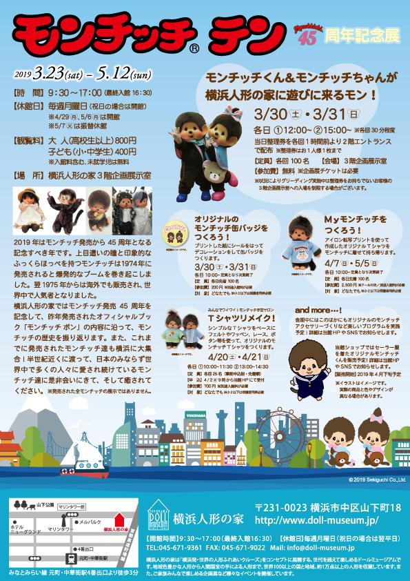 http://www.doll-museum.jp/wp-content/uploads/2019/03/7993d417e9ce54d1ea608b2543dfc55c.jpg