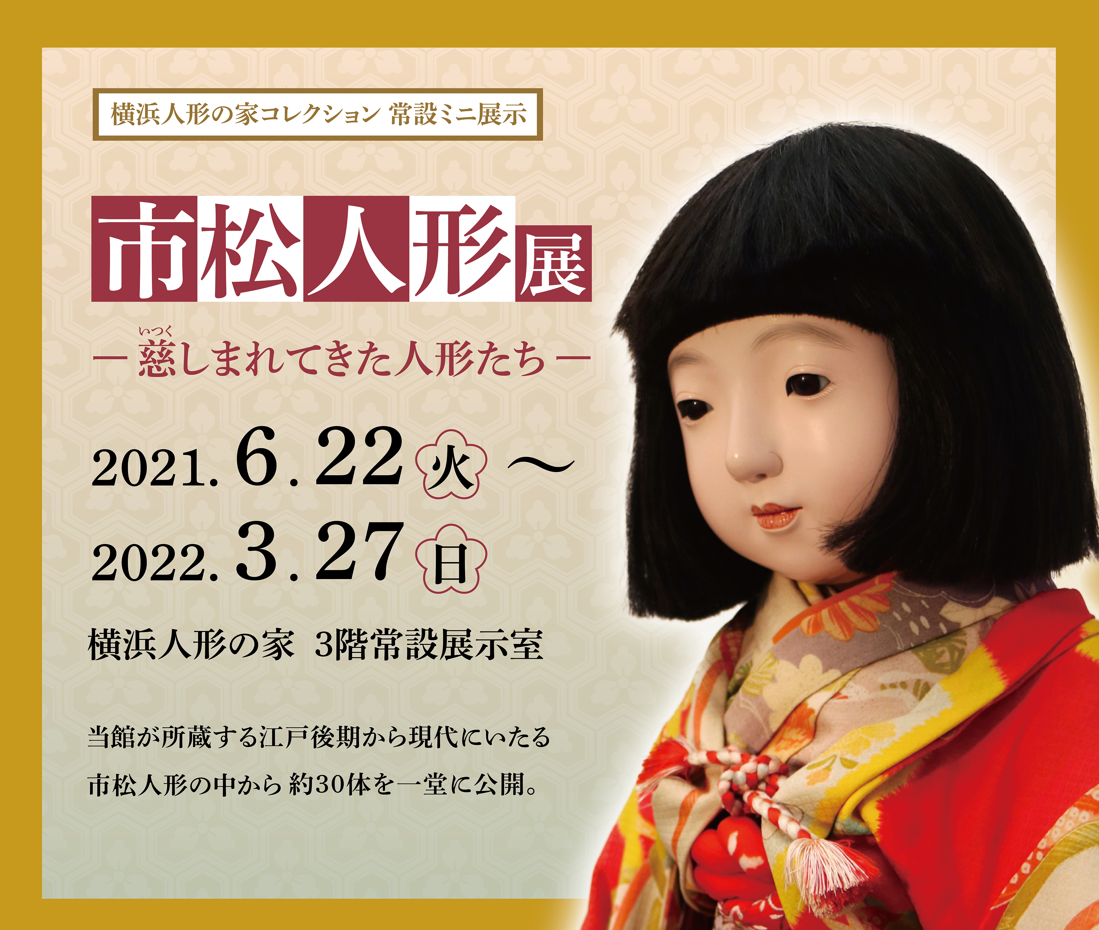 横浜人形の家コレクション「市松人形展」の画像